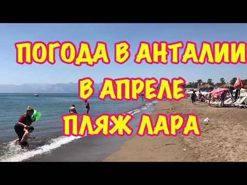 ТУРЦИЯ / АПРЕЛЬ 2018 / Погода в апреле в Анталии / Пляж Лара / можно ли купаться в апреле?