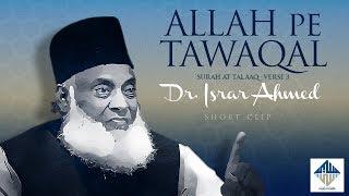 Allah Pe Tawaqal - Short Clip - Dr. Israr Ahmed