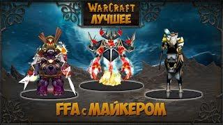 WarCraft 3 Лучшее.FFA с Майкером 6 Gold