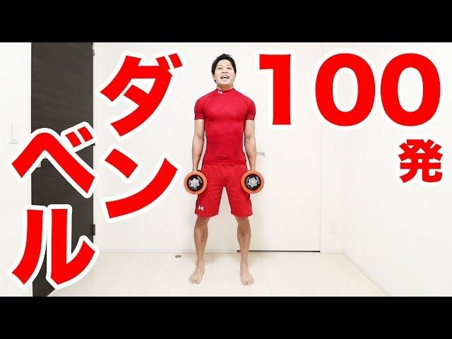 【100発】ダンベル10種目×10回で全身の筋肉を鍛えてお腹の脂肪を落とす!
