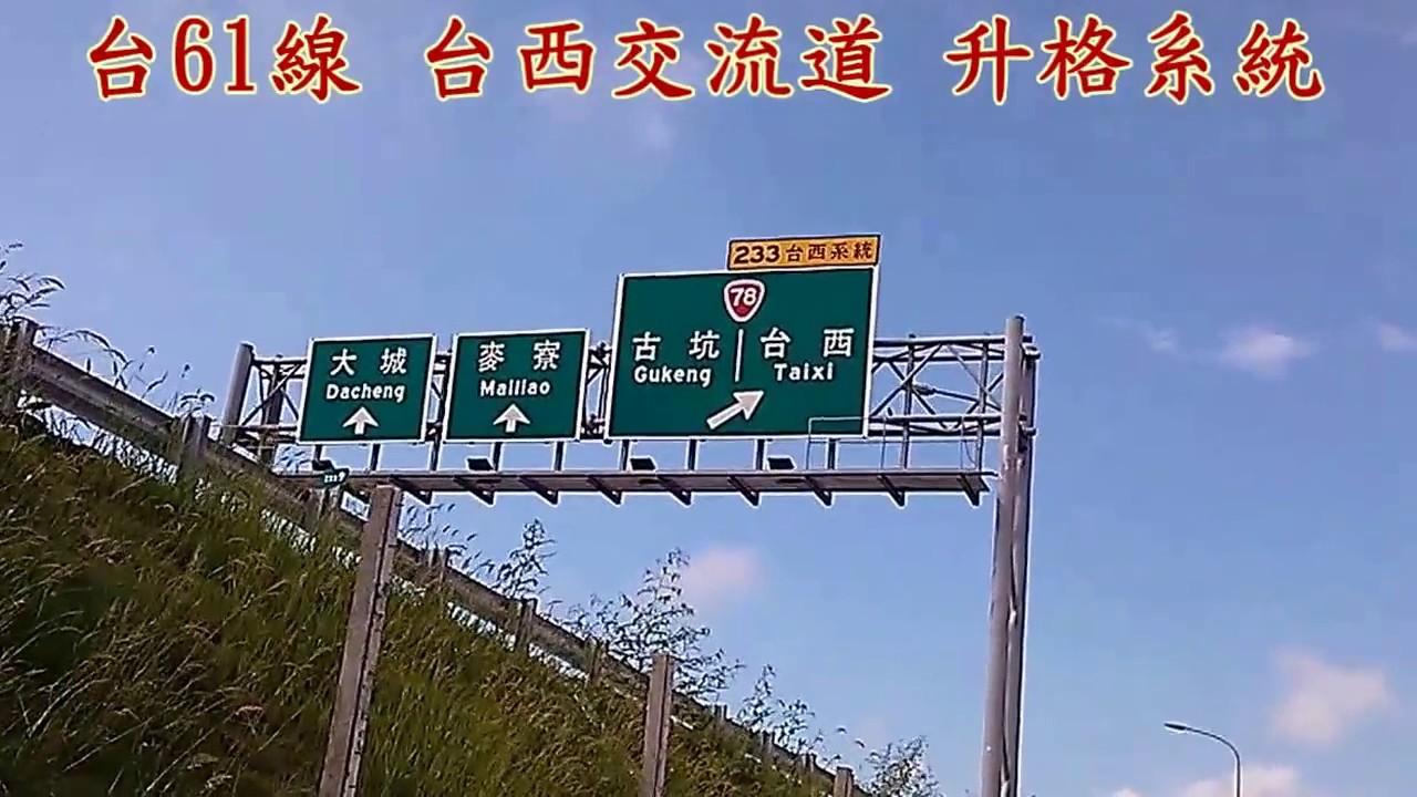 臺西系統交流道 臺61線 x 臺78線 Expressway No.78 - YouTube