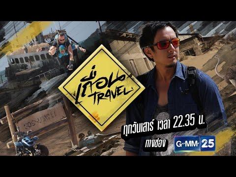 เถื่อน Travel [EP.8] เกาหลีเหนือ ชีวิตในกรุงเปียงยาง วันที่ 22 เมษายน 2560