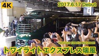トワイライトエクスプレス瑞風 6月17日デビュー 大阪駅発車【4K】 TWILIGHT EXPRESS MIZUKAZE Debut ! 瑞風 検索動画 2
