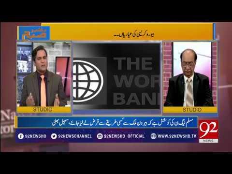 Bakhabar Subh - 20 March 2018 - 92NewsHDPlus