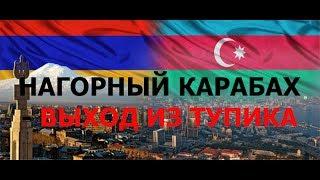 Война за Нагорный Карабах, – ПРОСТОЙ РЕЦЕПТ! - Как погасить конфликт и закрыть эту рану, / ТЛУМАЧ /