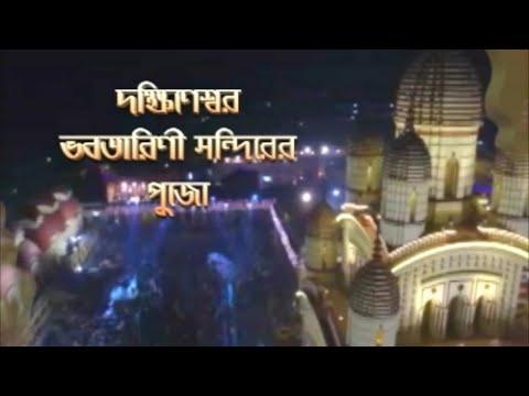 Kali Puja at Dakshineswar Bhabatarini Maa Temple : 2019