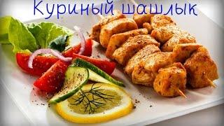 Куриный шашлык в духовке ;)