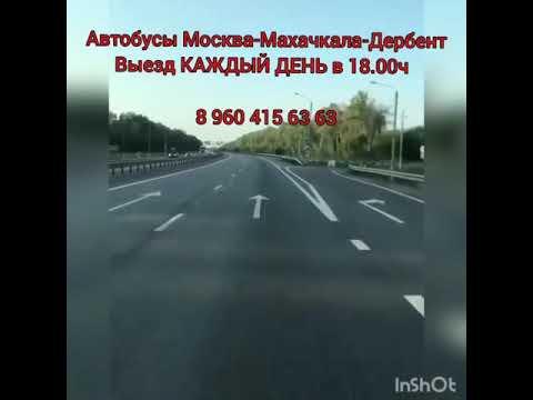 Автобусы Москва-Махачкала-Дербент 89604156363