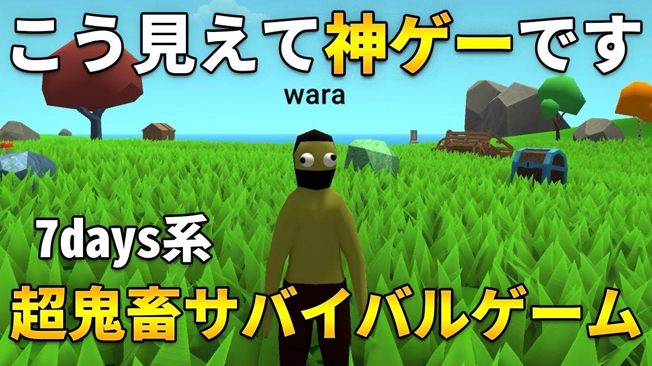 【Rust×7Days to Die】新作鬼畜サバイバルゲームがヤバいww【MUCK 実況プレイ】