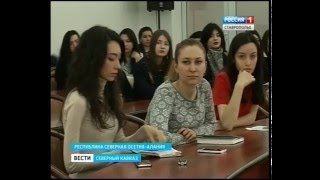 Форум молодых журналистов пройдет в Северной Осетии(В Северной Осетии пройдет первый республиканский форум молодых журналистов