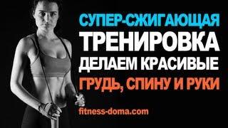 Супер-сжигающая тренировка для верхней части тела. Упражнения для похудения.