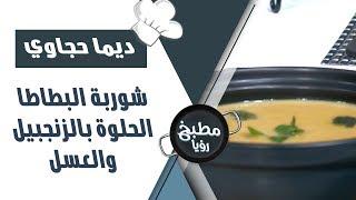شوربة البطاطا الحلوة بالزنجبيل والعسل -  ديما حجاوي