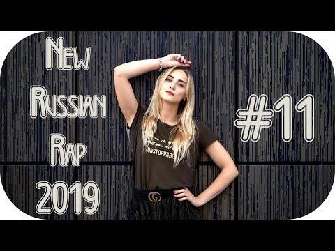 🇷🇺 Русский Рэп 2019 Новинки 🔊 Russian Rap  2019 🔊 Рэп Лирика Новинки 2019 Хип Хоп 11
