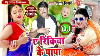 Manoj Tiwari का धमाकेदार Bhojpuri Dj Song | Rinkiya Ke Papa रिंकिया के पापा | Bhojpuri Song Dj New