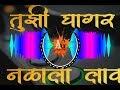 Tujhi ghagar nalala lav competition dance mix dj ajay kamble remix मर ठ mp3