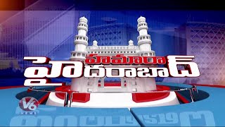 Hamara Hyderabad News | 2nd June 2020  Telugu News