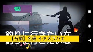 【石鯛釣り】  1話! シマシマ釣るまで帰りまテン!