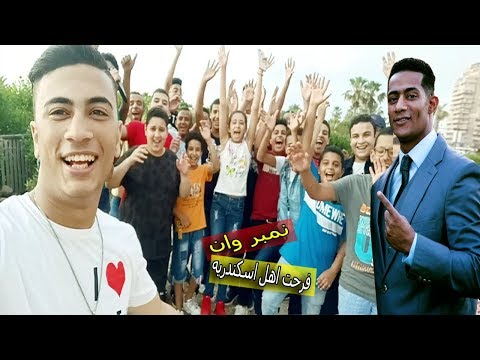 قبلت محمد رمضان بابا !! خربت الدنيا في اسكندريه vlog | محمد اوتاكا