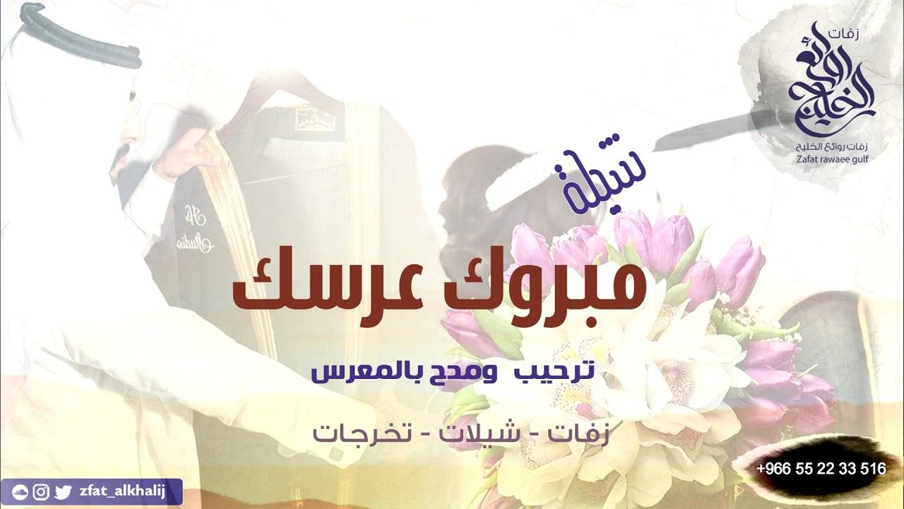 شيلة عريس باسم ياسر L مبروك عرسك L شيلات 2019 Youtube