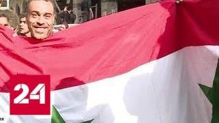 Над Думой подняли флаг Сирии - Россия 24
