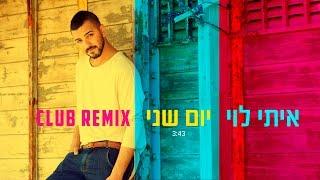 איתי לוי - יום שני (Itay Levi - Yom Sheni (Club Remix