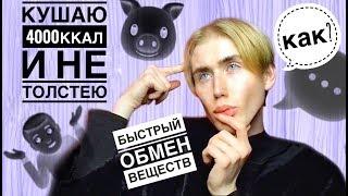 видео Как ускорить обмен веществ? – сайт диетолога Людмилы Денисенко