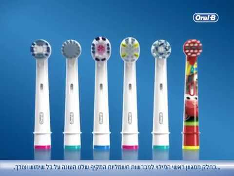 עדכון מעודכן ראשי מברשת שיניים חשמלית Oral-B 3D White - YouTube TR-23