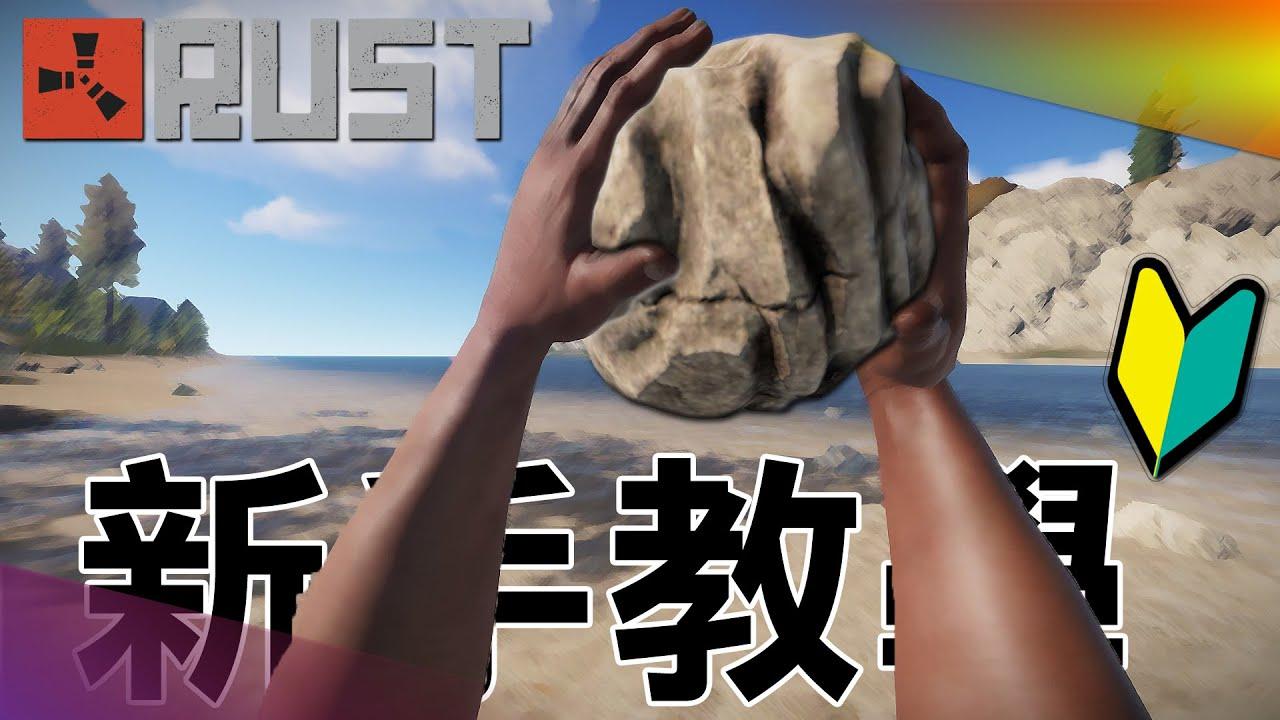 【RUST】淺見經驗 新手教學 基礎篇 #1 - YouTube