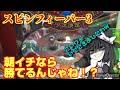 【メダルゲーム】スピンフィーバー3の朝イチはとりあえず狙った方がいい説