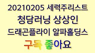 20210205 세력주리스트 청담러닝 상상인 드래곤플라…