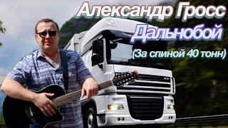 Александр Гросс-Дальнобой ( за спиной 40 тонн)