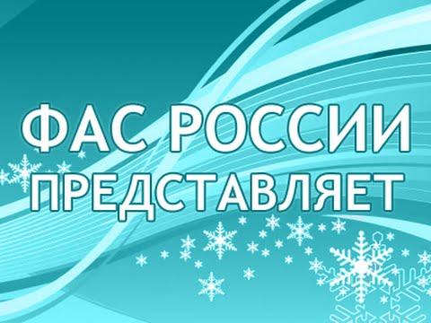 2014 год глазами сотрудников ФАС России