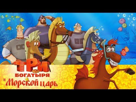 Три богатыря и морской царь (мультфильм) - Видео онлайн