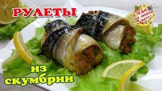 Скумбрия в Духовке. Аппетитные рулеты | Rolls of mackerel in the oven