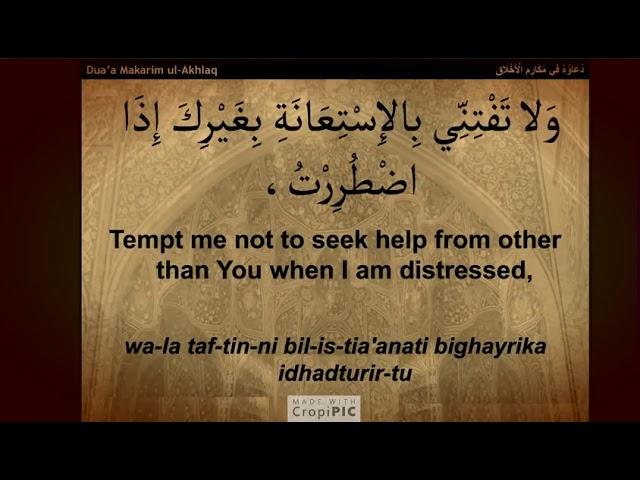 Dua Makarimul Akhlaq   AbdulHai Qambar