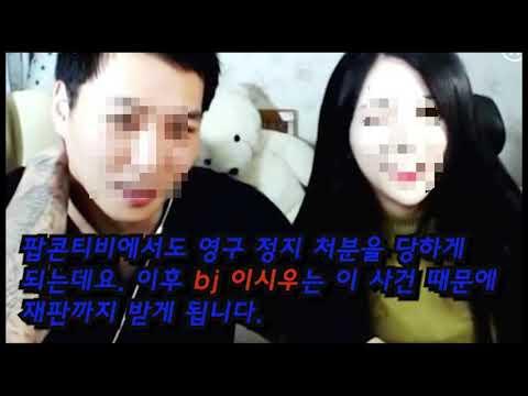 [근황]BJ 이시우 피해자인가 가해자인가 ?!왜 영상을 공개하였는가 ?