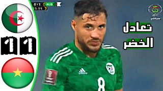 Download ملخص مباراة الجزائر 1-1 بوركينا فاسو 🔥 تصفيات كأس العالم قطر 2022 🔥 Algerie Vs Burkina Faso 1-1 2021
