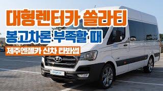 2019 쏠라티 15인승 제주 단체여행에 딱!
