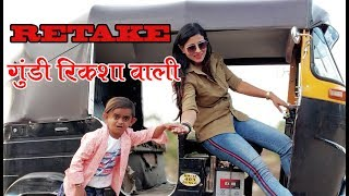 RETAKE  Chotu aur Rikshawali | री टेक छोटू और रिक्शा वाली | Khandesh Hindi Comedy | Chotu Comedy