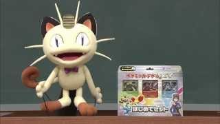 【公式】ポケモンカードゲームXY「はじめてセット」PV thumbnail