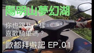 你也喜歡騎車嗎|陽明山夢幻湖|歐都拜遊記|VLOG|康康嘴機車