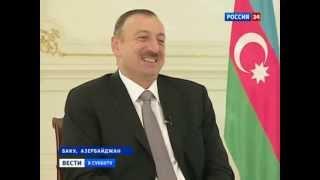 Интервью Ильхама Алиева Сергею Брилеву на форуме в Баку