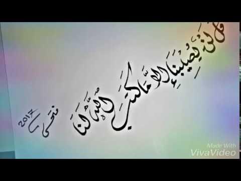 قل لن يصيبنا إلا ماكتب الله لنا خطعربي