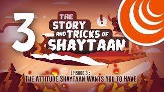 Эпизод 3: ШАЙТАН хочет от нас ЭТОГО | История и уловки Шайтана