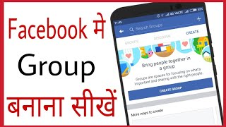 Facebook group kaise banaye | How to create facebook group in mobile in hindi