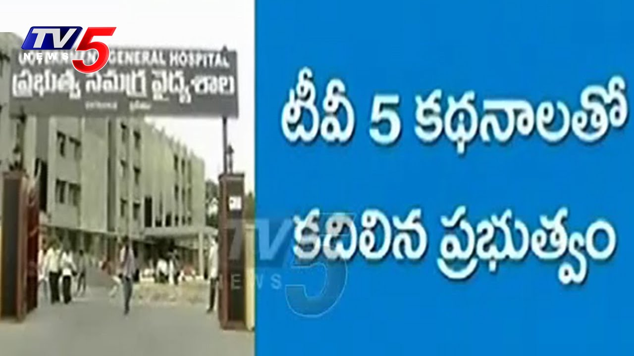 Operation Ggh Guntur Govt Hospital Is Now Free From Dirt Tv5 News