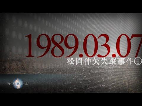 【懸案】松岡伸矢失踪事件①40秒內消失(字幕+廣東話)