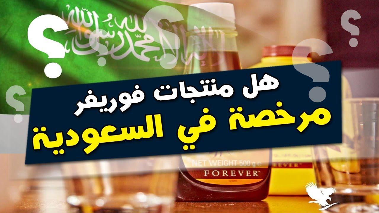 هل منتجات فوريفر مرخصة في السعودية حبيب البراهيم Youtube