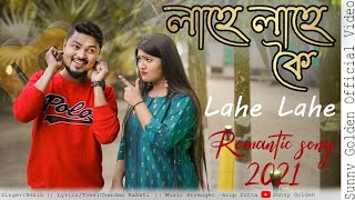 Lahe Lahe|| Nekib || Sunny Golden || Chandan Kakati||Juri ||Romantic song 2021