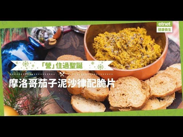 【派對DIY】為派對加添異國健康風情:摩洛哥茄子泥沙律配脆片